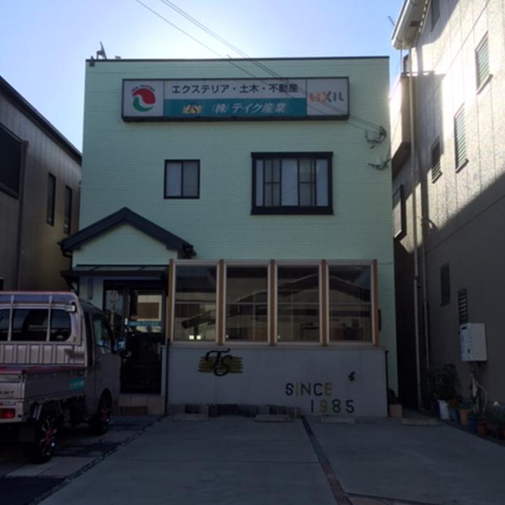 和歌山市 テイク産業本社