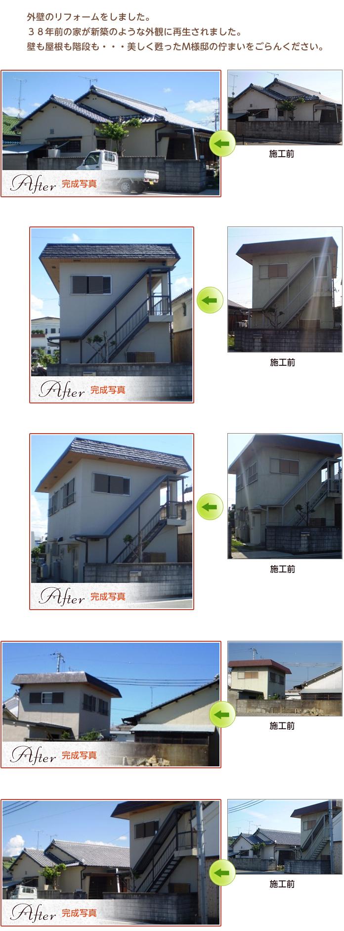 紀ノ川市 M様邸